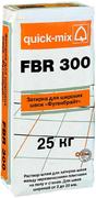 Quick-Mix FBR 300 Фугенбрайт затирка для широких швов