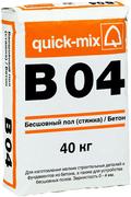 Quick-Mix B 04 бесшовный пол (стяжка) бетон