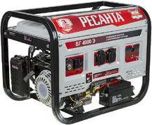 Ресанта БГ 4000 Э электрогенератор