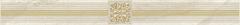 Laparet Royal Royal Бежевый AD/D484/60047 бордюр (600 мм)
