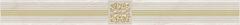 Laparet Royal Royal Кофейный Светлый AD/F484/60049 бордюр (600 мм)
